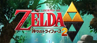Triforce of the Gods 2 a la venta en Japón