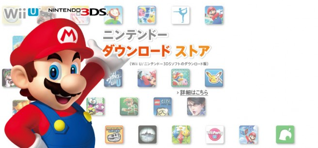 Amazon Japón venderá juegos digitales de WiiU y 3DS