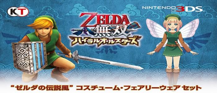 DLC del traje de hada para Hyrule Warriors Legends al comprar 3DS XL Japonesa