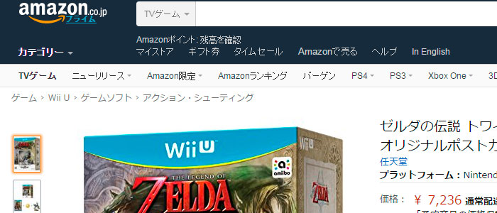 Postales de Twilight Princess HD en Amazon Japón