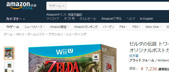 Amazon Japón ya realiza envíos internacionales