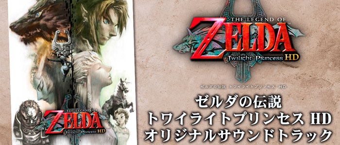 La BSO de Twilight Princess HD formato digipack en julio para Japón