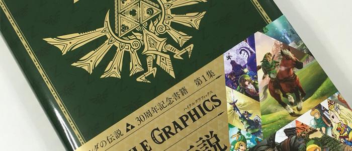 Hyrule Graphics ya a la venta en Japón