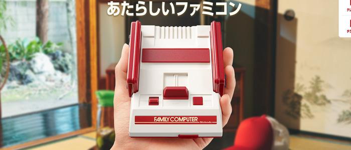 Famicon Mini, la miniNES japonesa llega estas navidades