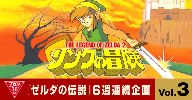 ¿Por qué Zelda II: The Adventure of Link es diferente a otros Zeldas?