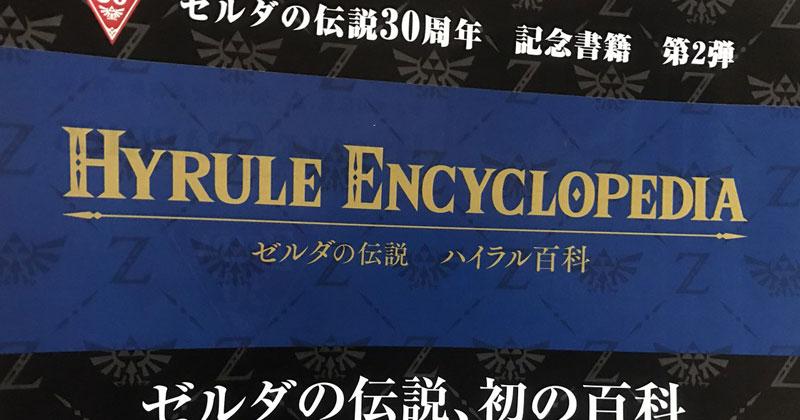 Hyrule Enciclopedia: nuevo libro oficial