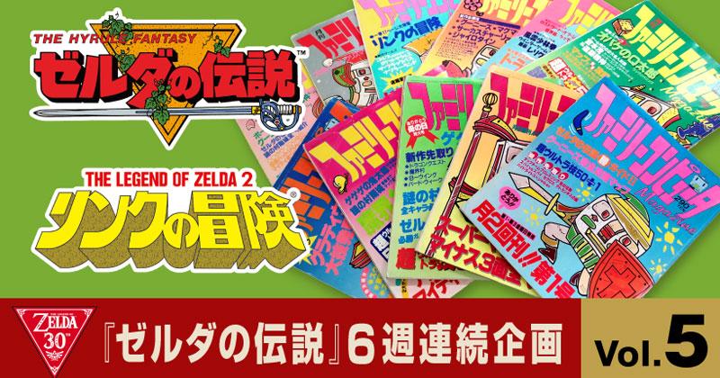 Los trucos falsos de The Legend of Zelda y The Adventure of Link