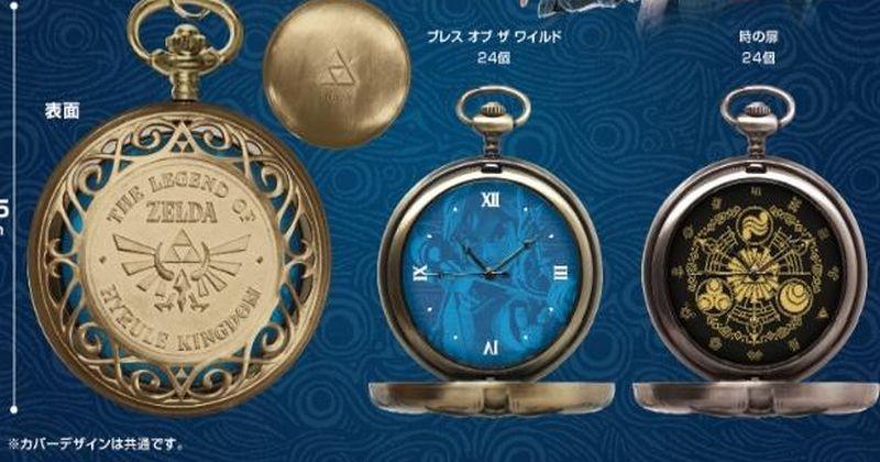 Relojes de Zelda Breath of The Wild a la venta