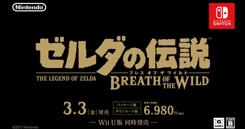 Anuncio de TV japonés de Breath of the Wild