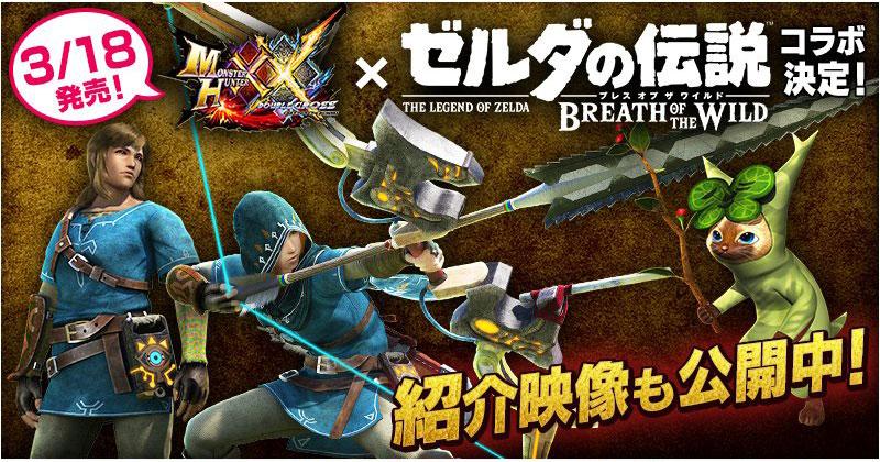 Breath of the Wild en Monster Hunter XX