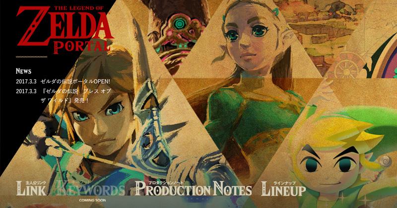 Nintendo abre un portal de Zelda