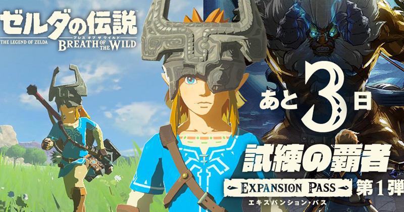Takizawa habla del casco de Midna en Breath of the Wild