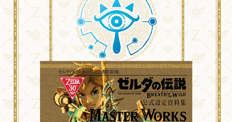 Master Works: tomo dedicado a Breath of the Wild
