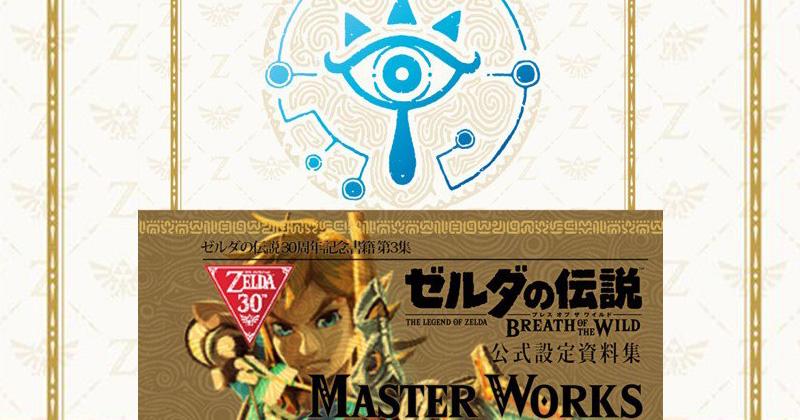 Master Works: tomo dedicado a Breath of the Wild