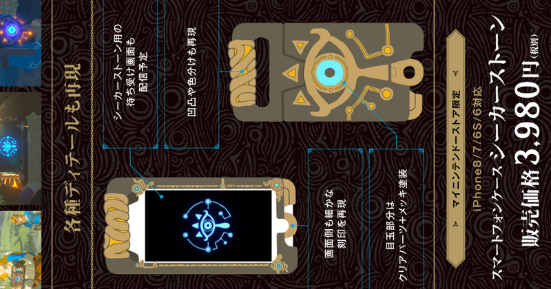 Funda oficial Breath of the Wild para iPhone 8