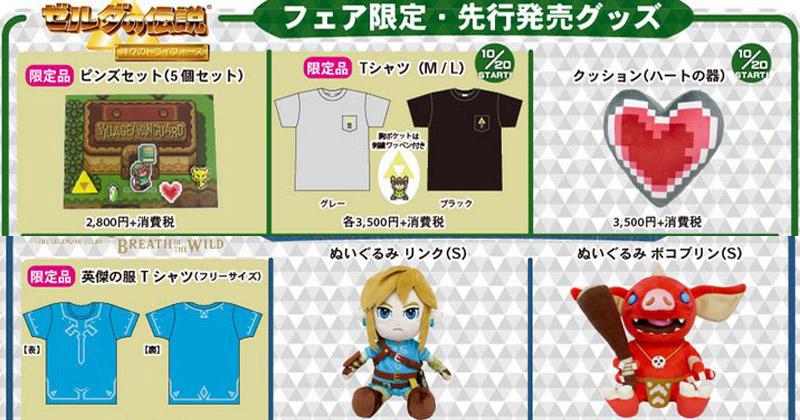 Merchandising japonés de Village Vanguard