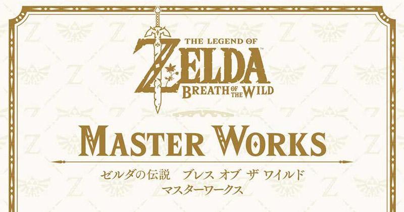 MasterWorks, página a página