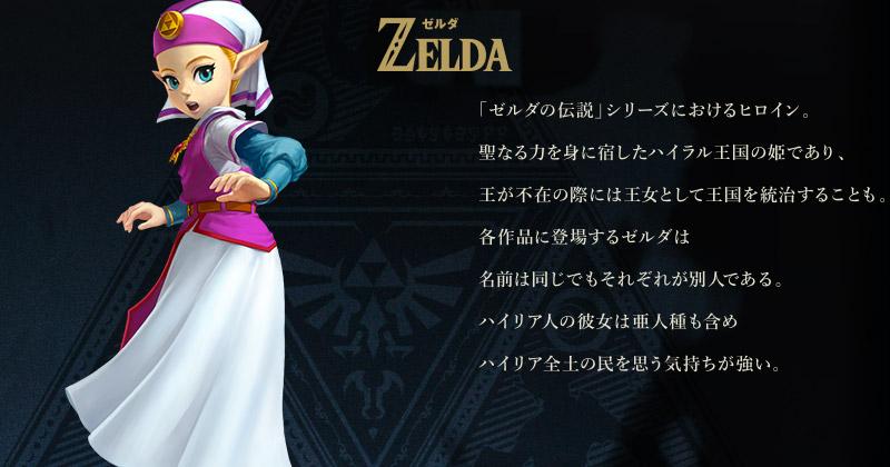 Actualización de la web japonesa oficial de Zelda