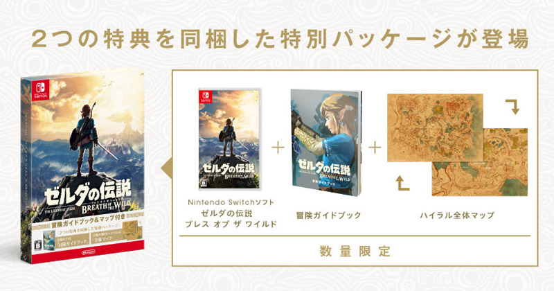 Un vistazo al libro japones de la Explorer's Edition de Breath of the Wild