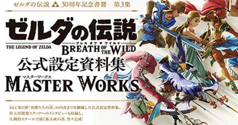 Breath of the Wild: Master Works ya a la venta en Japón