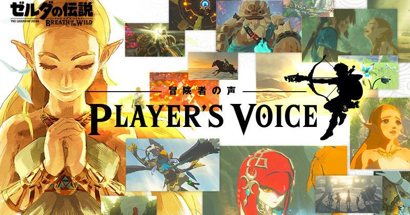 Nintendo Japón emitirá en directo sobre los jugadores de Breath of the Wild
