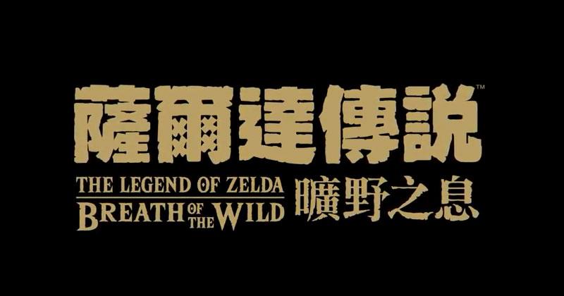 Breath of the Wild y el Año Nuevo Chino