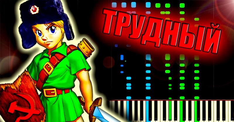Música Zelda al estilo ruso