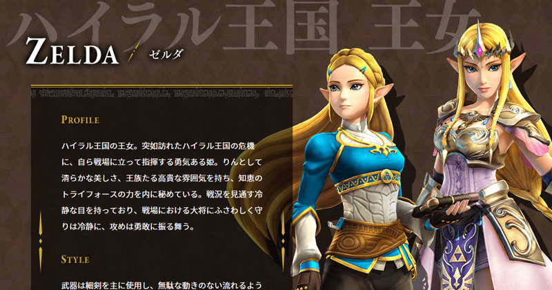 Actualizada la web japonesa de Hyrule Warriors Definitive Edition