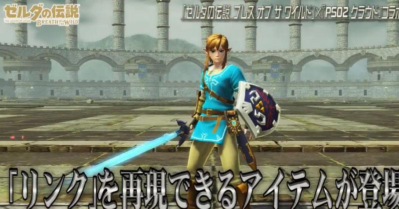 Nuevo trailer de Link en Phantasy Star Online 2