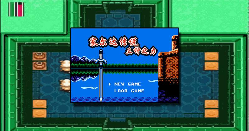 Clones chinos de Zelda