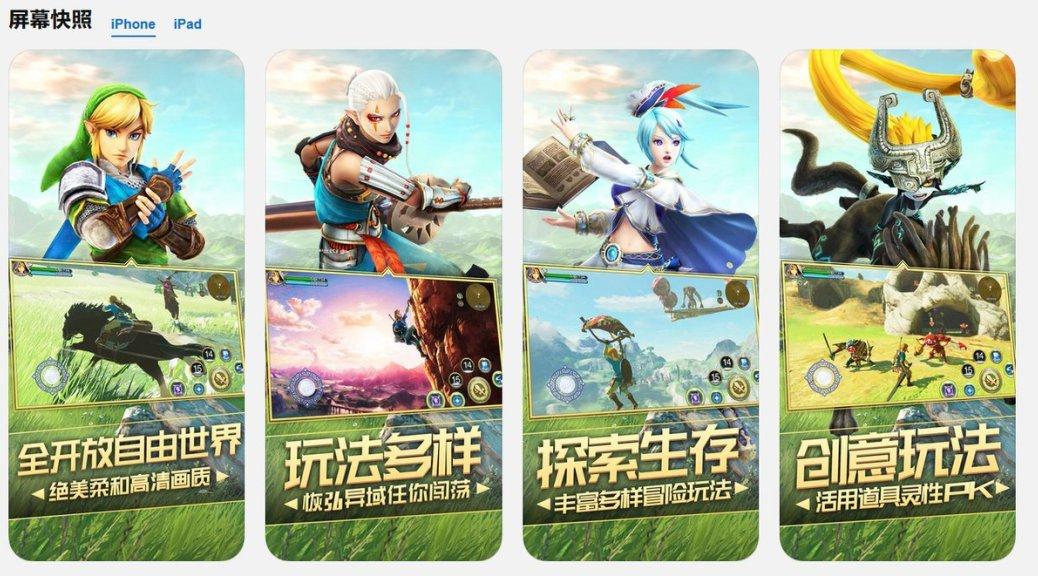 Juego chino para smartphone usa arte de Zelda