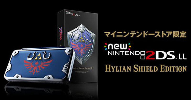 Hylian Shield Edition 2DS anunciada en Japón