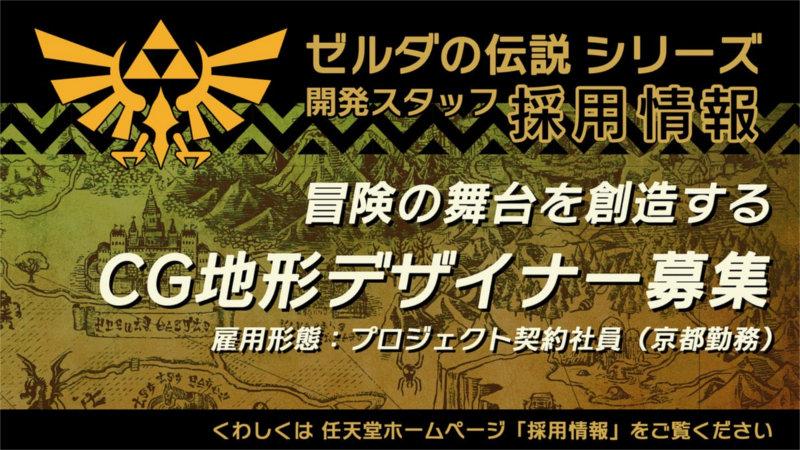Nintendo Japón busca empleados para el siguiente juego de The Legend of Zelda