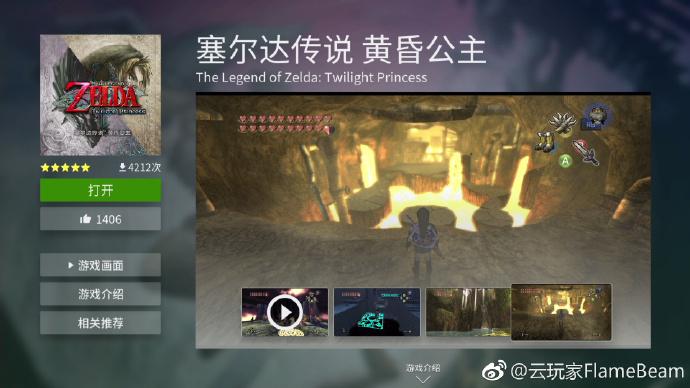 Twilight Princess se actualiza en Nvidia SHIELD