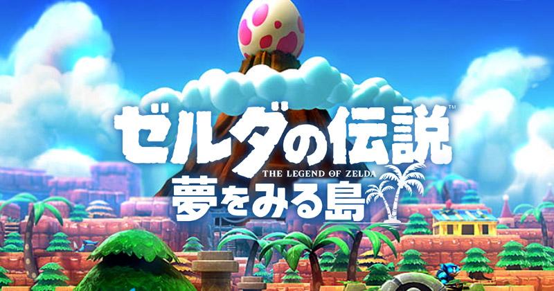 Abre la web japonesa de Link's Awakening