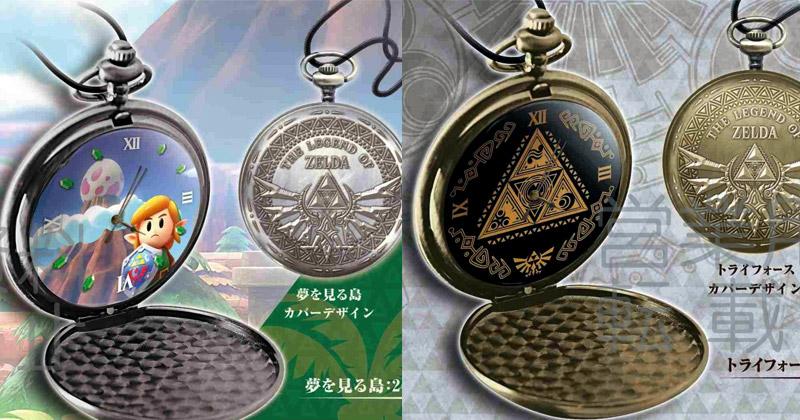 Relojes de bolsillo de Zelda