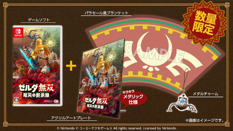 treasure box hyrule warriors