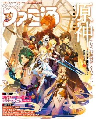 Famitsu1661
