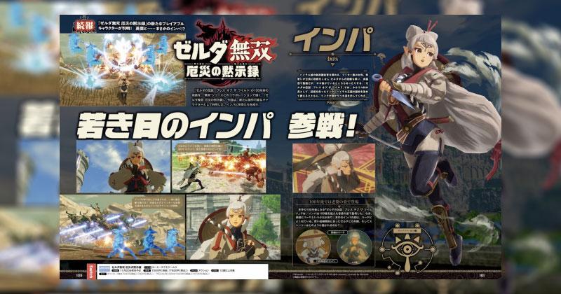 La era del cataclismo en la revista japonesa Famitsu