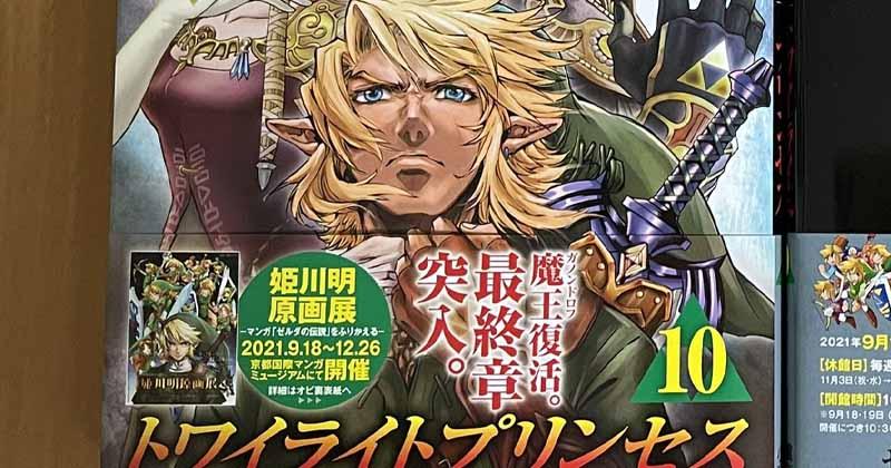 El tomo 10 del manga de Twilight Princess podrá obtenerse próximamente en Japón