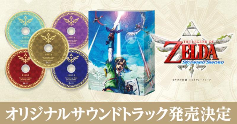 Nintendo pone a la venta la banda sonora oficial de Skyward Sword y su edición especial